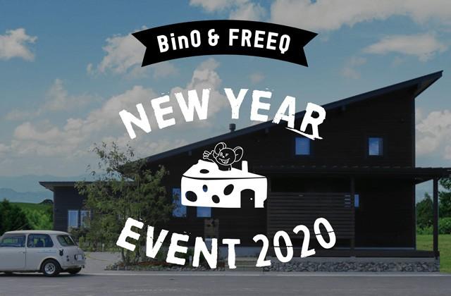 BinOとFREEQを体験できる「NEW YEAR EVENT2020」