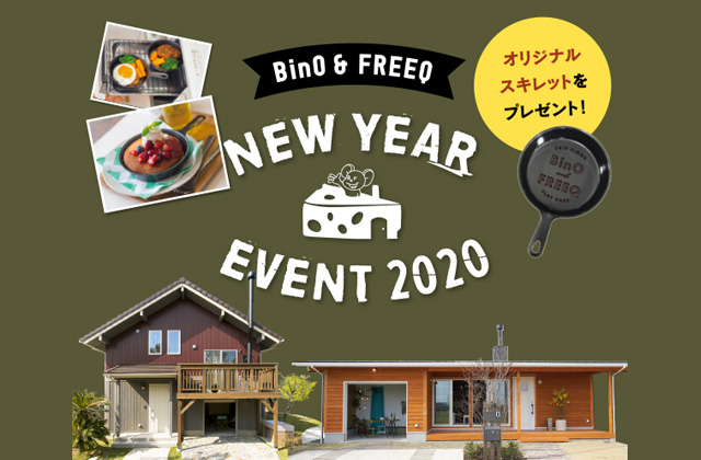 出水市昭和町にて「NEW YEAR EVENT2020 & 平屋建てCOVACO」の見学会
