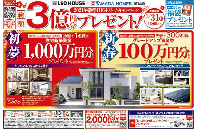 ヤマダレオハウス 2021年 新春BIGドリームキャンペーン 総額3億円分プレゼント【-1/31】