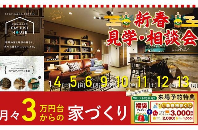 デイトジャストハウス 鹿児島市東谷山にて新春特別企画「わくわく来場キャンペーン」