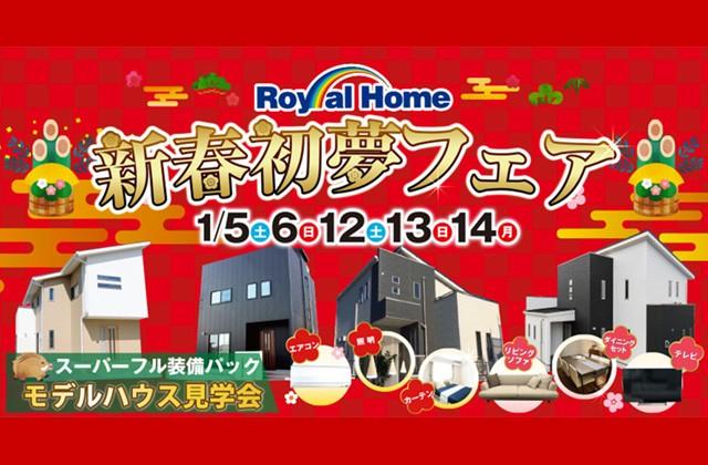 ロイヤルホーム 霧島市隼人町松永と鹿児島市中山のモデルハウスにて新春初夢フェア