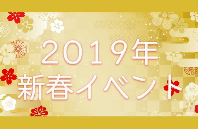 トータルハウジング 「2019年 新春イベント」をモデルハウス・分譲住宅・新築発表会会場にて開催