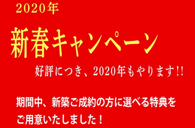 ベルハウジング 鹿児島市宇宿にて2020年新春キャンペーンを開催