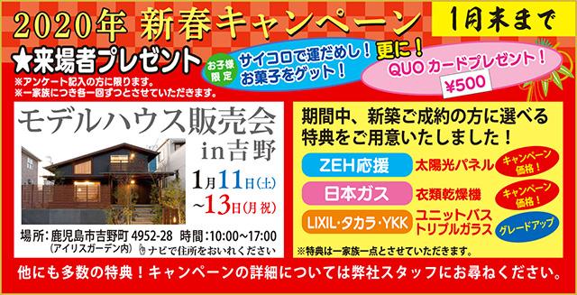 ベルハウジング 鹿児島市宇宿にて2020年 新春キャンペーンを開催