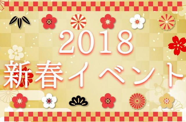 トータルハウジング トータルハウジング全店にて餅つき大会や福袋配布など新春イベント
