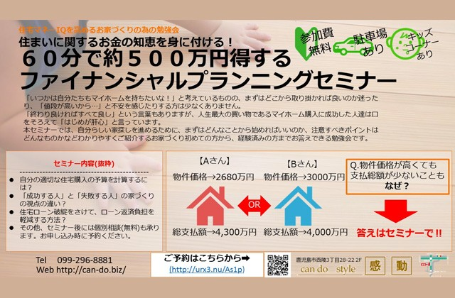 60分で約500万円も得する住宅マネーIQを高めるファイナンシャルプランニングセミナー