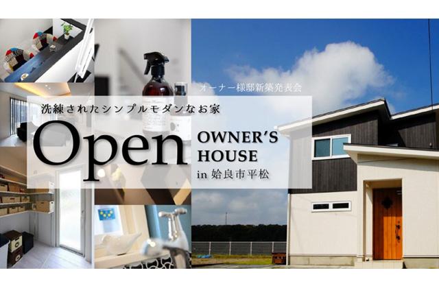 トータルハウジング 姶良市平松にて注文住宅「洗練されたシンプルモダンなお家」の新築発表会