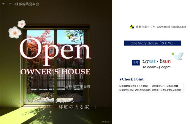 トータルハウジング 鹿屋市串良町にて注文住宅「心地よい風が吹き抜ける、坪庭のある家」の新築発表会