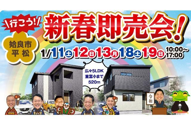 かえるホーム 姶良市平松にて建売モデルハウス2棟同時 新春即売会【1/11,12,13,18,19】