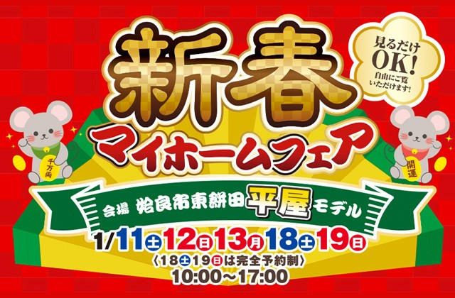 国分ハウジング 姶良市東餅田にて「新春マイホームフェア2020年」開催