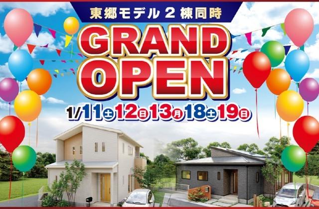 霧島市隼人町にてモデルハウスが2棟同時グランドオープン【1/11-13,18,19】