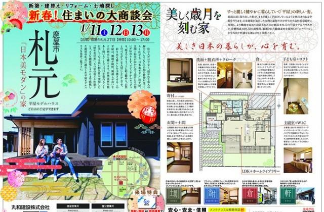 丸和建設 鹿屋市札元のモデルハウスにて「新春!住まいの大商談会」