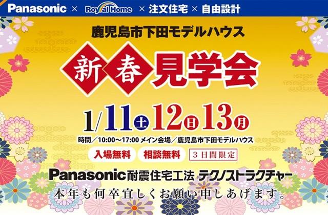 ロイヤルホーム 鹿児島市下田町にてモデルハウス新春見学会