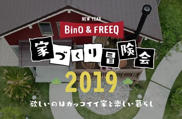 スキップフロアのBinOと平屋ベースのFREEQを体験「家づくり冒険会 2019」
