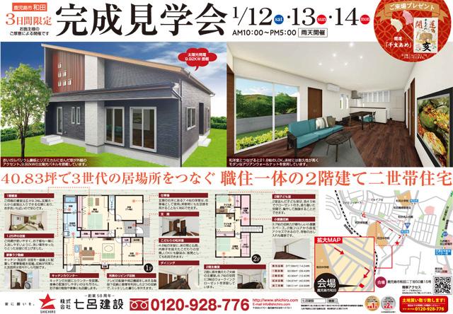 七呂建設 鹿児島市和田2丁目にて2世帯住宅 完成見学会 チラシ