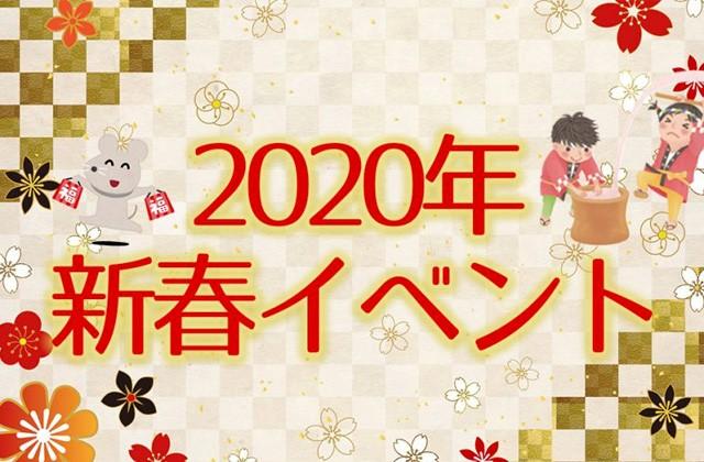 トータルハウジング 鹿児島市・霧島市・姶良市・鹿屋市・南さつま市にて「2020年新春イベント」を開催