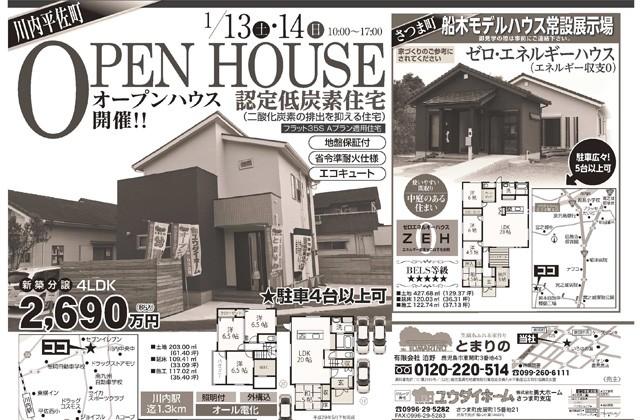 ユウダイホーム 薩摩川内市とさつま町にて2棟同時のオープンハウス
