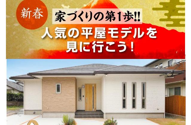 薩摩川内市平佐町にて平屋モデルハウスの見学会【1/16,17】