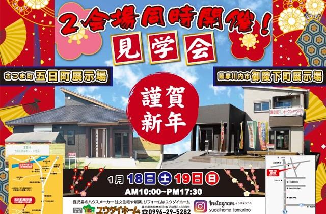 ユウダイホーム さつま町の五日町展示場・薩摩川内市の御陵下展示場にて同時見学会