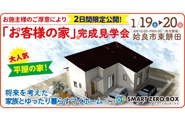 国分ハウジング 姶良市東餅田にて「将来を考えた、家族とゆったり暮らせる平屋」の完成見学会