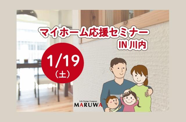 丸和建設 薩摩川内市の川内ホテルにて「マイホーム応援セミナー」