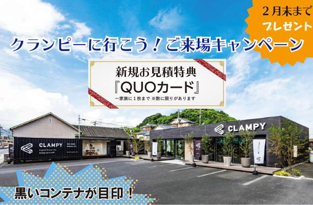 CLAMPY 来場キャンペーン 2019年2月まで