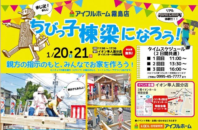 アイフルホーム イオン隼人国分店にて親方と家を建てる体験型イベント「ちびっ子 棟梁になろう」