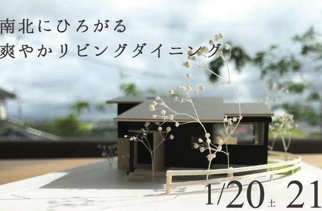 ベガハウス 鹿児島市山田町にて「南北にひろがる爽やかなリビングダイニングのある平屋の家」の完成見学会