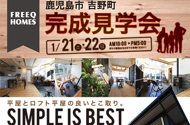 Bino鹿児島 鹿児島市吉野町にて平屋とロフト平屋の良いとこどり「BOOOTS」の完成見学会