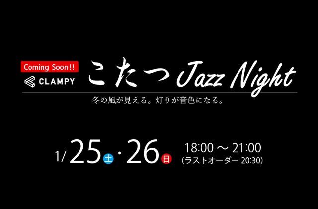 アイフルホーム 鹿屋市朝日町にて「CLAMPY こたつ JAZZ NIGHT」開催