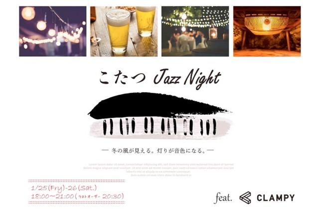 アイフルホーム霧島店 霧島市国分姫城南のアイフルホーム霧島店にて「こたつ Jazz Night」