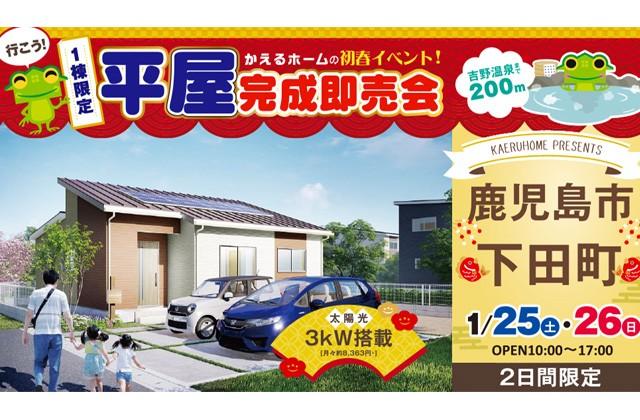 かえるホーム 鹿児島市吉野にて「家賃並みの支払いですぐに住める平屋」の完成即売会