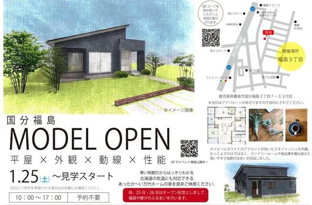 万代ホーム 霧島市国分福島にて新モデルがグランドオープン