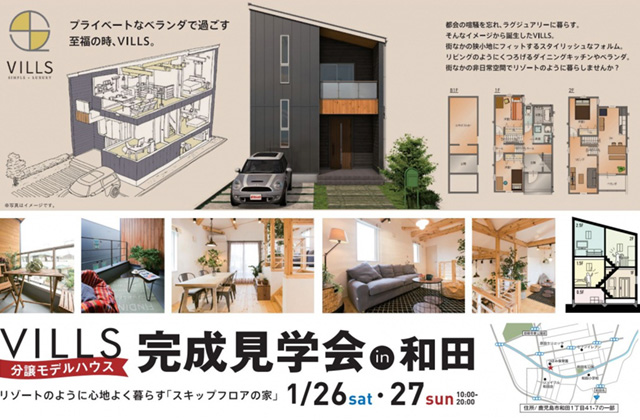 BinO鹿児島 鹿児島市和田にて分譲モデルハウス「VILLS」の完成見学会