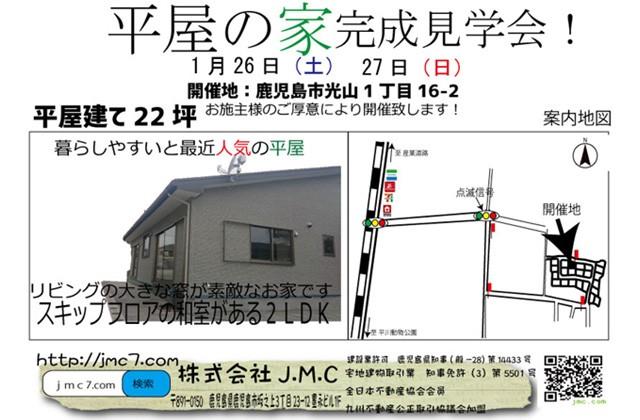 J・M・C 鹿児島市光山にて「スキップフロアの和室がある2LDK平屋」の完成見学会