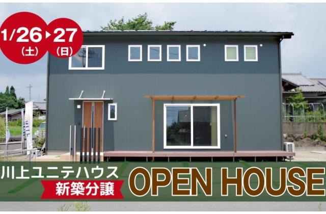 丸和建設 鹿児島市川上町にてモデルハウス「ユニテハウス」のオープンハウス