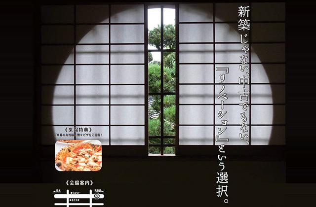アイフルホーム 鹿屋市寿にてリノベーションモデルハウスの完成見学会