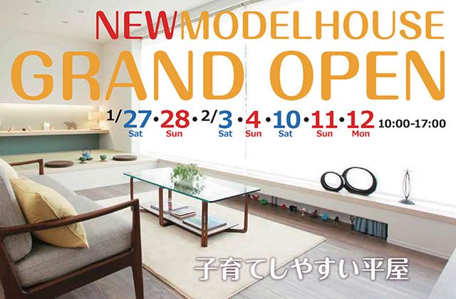 アイフルホーム 鹿児島市田上台にてモデルハウス「子育てしやすい平屋」のオープンイベント