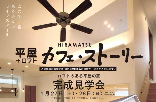 万代ホーム 姶良市平松にて「ロフトのある平屋の家」の完成見学会