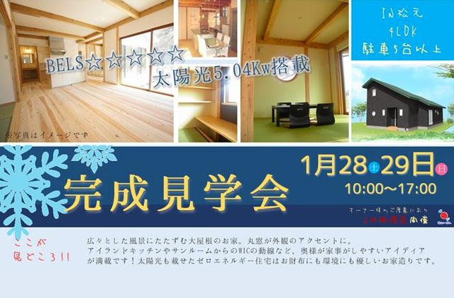 感動 鹿児島市福山町にて「BELS 5つ星 太陽光5.04Kw搭載の家」の完成見学会
