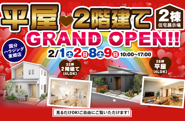 国分ハウジング 霧島市隼人町の東郷展示場にて平屋と2階建ての2棟が同時グランドオープン
