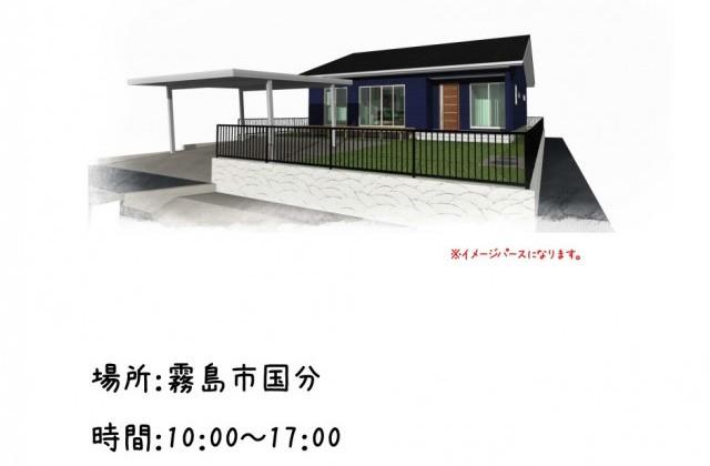 霧島市国分にてユニバーサルホームの平屋 構造見学会