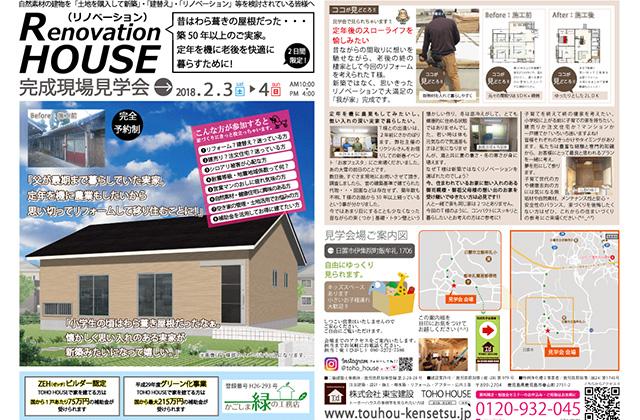 東宝建設 日置市伊集院町にて「リノベーションハウス」の完成見学会