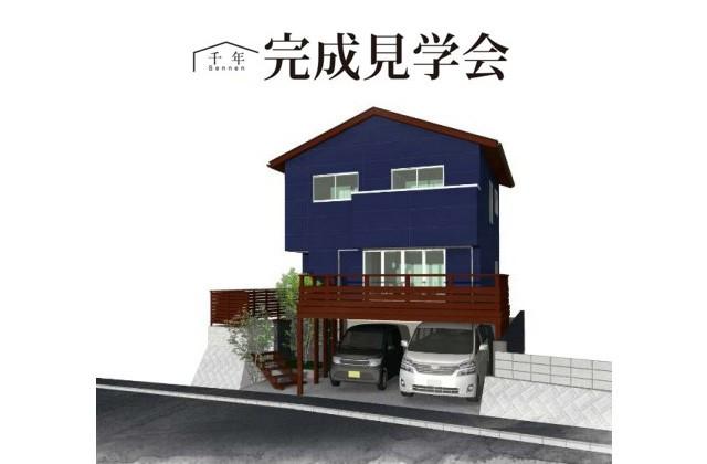 ユニバーサルホーム 鹿児島市千年にて「スチール手すりのリビング階段のある家」の完成見学会