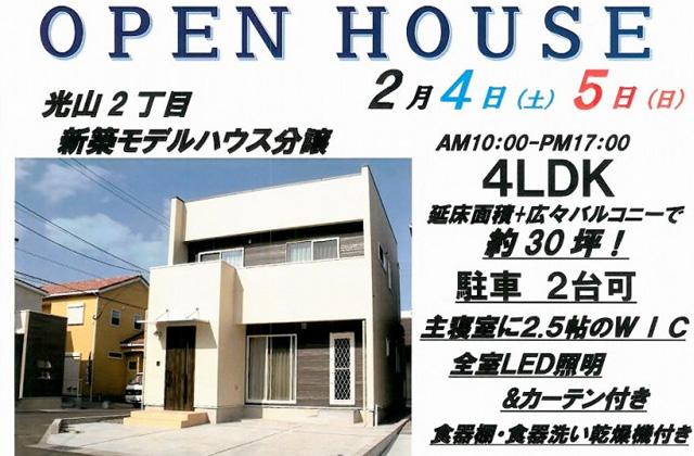 あいハウジング 鹿児島市光山2丁目にて新築モデルハウスのオープンハウス