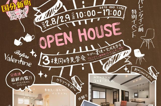 万代ホーム 霧島市国分新町にて「大人かわいい建具の家」の完成見学会など3棟同時見学会