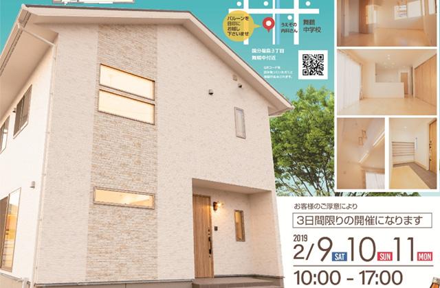 万代ホーム 霧島市国分福島にて「家族がつながる吹き抜けのある明るい2階建て」の完成見学会