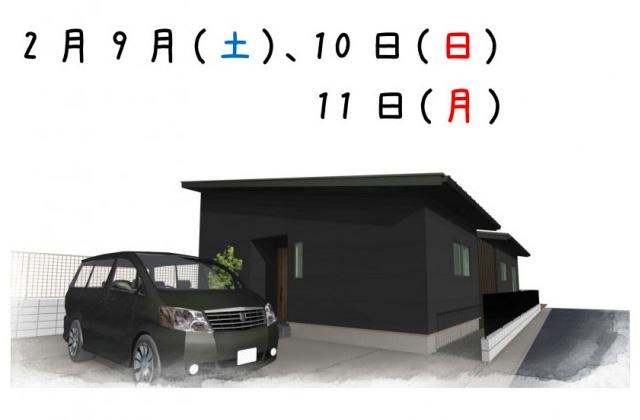 ユニバーサルホーム 姶良市平松にて「コの字型でプライベート空間を確保した平屋」の完成見学会【2/9,10,11】