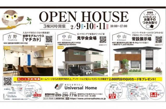 ユニバーサルホーム 鹿児島市の吉野・中山にて新築一戸建ての3棟同時オープンハウス