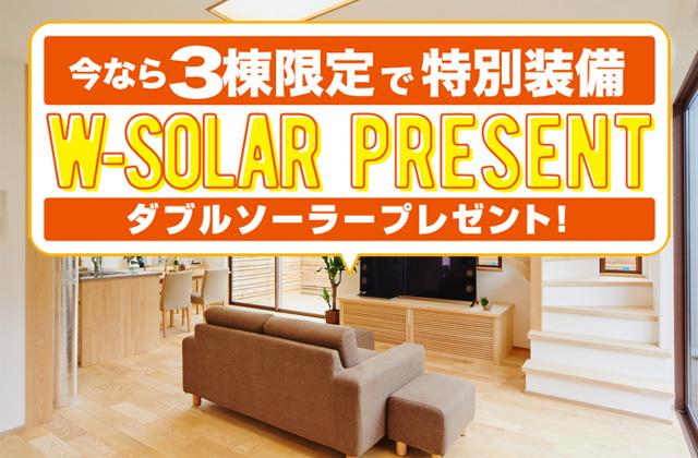 グッドホームかごしま 鹿児島市明和にて「太陽光発電&パッシブソーラーシステム ダブルソーラーキャンペーン」の説明会